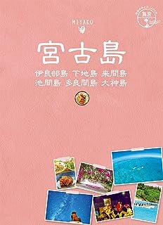 11 地球の歩き方JAPAN 島旅 宮古島 伊良部島 下地島 来間島 池間島 多良間島 大神島