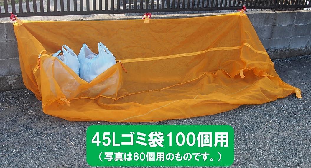 合金雄弁な人気のゴミ集積ネット「バイバイからす」 特大(45Lゴミ袋100袋用)