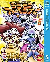 表紙: デジモンアドベンチャーVテイマー01 Disc-5 (ジャンプコミックスDIGITAL) | 井沢ひろし