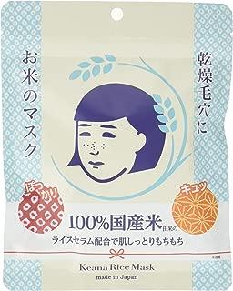 Best face pack japan Reviews