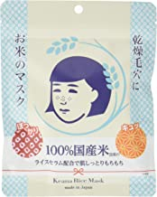 Keana Nadeshiko Rice Mask 10 Pieces Japan