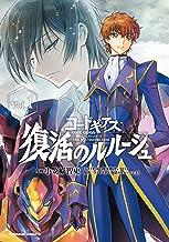 コードギアス 復活のルルーシュ (1) (角川コミックス・エース)