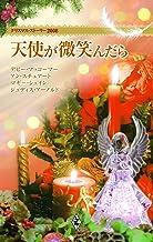 クリスマス・ストーリー2008 天使が微笑んだら