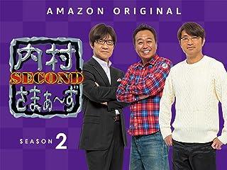 内村さまぁ〜ず Second シーズン2