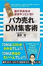 表紙: バカ売れ DM集客術 (中経出版) | 豊田 昭
