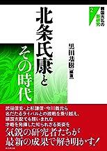 北条氏康とその時代 (戦国大名の新研究 第2巻)