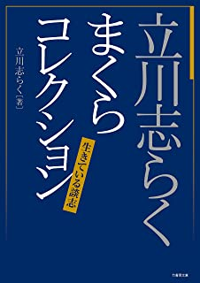 立川志らく まくらコレクション 生きている談志 (竹書房文庫)