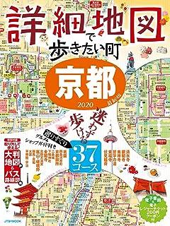 詳細地図で歩きたい町 京都2020 (JTBのMOOK)