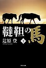 表紙: 韃靼の馬 下 (集英社文庫) | 辻原登