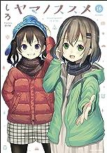 表紙: ヤマノススメ 16 (アース・スターコミックス) | しろ
