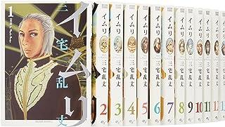 イムリ コミック 1-18巻セット (ビームコミックス)