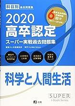 2020高卒認定スーパー実戦過去問題集 科学と人間生活 (SUPER JーBook Series)