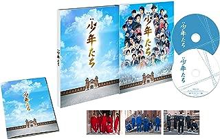 【メーカー特典あり】映画 少年たち 特別版Blu-ray [Blu-ray+DVD](B6サイズオリジナルクリアファイル付き)...