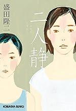 表紙: 二人静 (光文社文庫) | 盛田 隆二