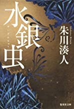 表紙: 水銀虫 (集英社文庫)   朱川湊人