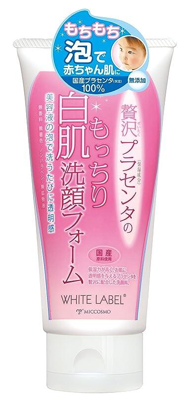 クリケット悲しい上がるホワイトラベル 贅沢プラセンタのもっちり白肌洗顔フォーム