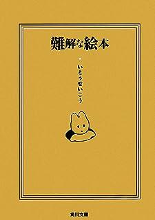 難解な絵本 (角川文庫)