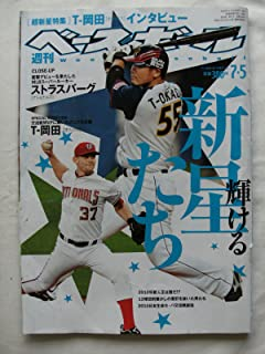 週刊ベースボール2010年7月5日号 27