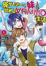 表紙: 廃ゲーマーな妹と始めるVRMMO生活 (1) 【電子限定おまけ付き】 (バーズコミックス)   鈴森一