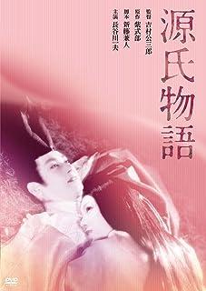 源氏物語(1951) [DVD]