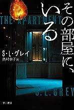 表紙: その部屋に、いる (ハヤカワ文庫NV)   S L グレイ