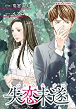 失恋未遂 : 16 (ジュールコミックス)