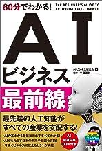 表紙: 60分でわかる! AIビジネス最前線 | AIビジネス研究会
