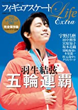 表紙: フィギュアスケートLife Extra 平昌オリンピック2018 フィギュアスケートLife (扶桑社ムック) | フィギュアスケートLife