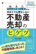 表紙: 初めてでも損をしない 不動産売却のヒケツ   山本健司