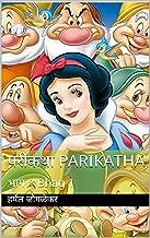 परीकथा Parikatha: भाग १ Bhag 1 (Marathi Edition)