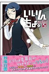 いいんちょ。 5巻 (ガムコミックス) Kindle版