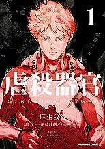 表紙: 虐殺器官(1) (角川コミックス・エース) | 伊藤計劃/Project Itoh