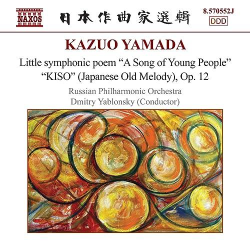 山田一雄(1912-1991): 交響組曲「印度」/他[日本作曲家選輯]