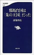 表紙: 邪馬台国は「朱の王国」だった (文春新書) | 蒲池 明弘