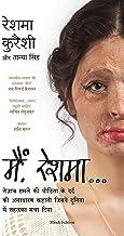 Main Reshma (Hindi) (Hindi Edition)