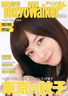 週刊 東京ウォーカー+ 2018年No.39 (9月26日発行) [雑誌]