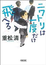 表紙: ニワトリは一度だけ飛べる (朝日文庫)   重松 清