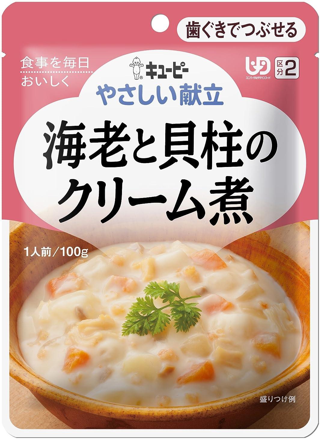 福祉まあ油キユーピー やさしい献立 海老と貝柱のクリーム煮 100g×6個 【区分2:歯ぐきでつぶせる】