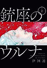 表紙: 銃座のウルナ 2【電子特典付き】 (ビームコミックス)   伊図透