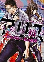今際の路のアリス(6) (サンデーGXコミックス)