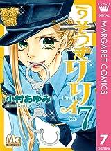 表紙: うそつきリリィ 7 (マーガレットコミックスDIGITAL) | 小村あゆみ