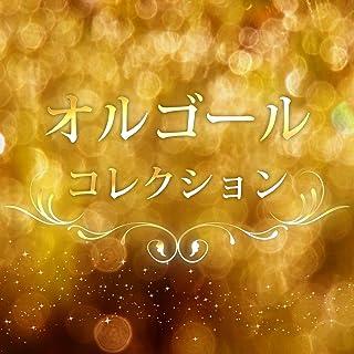 幸せをフォーエバー (オルゴール) [オリジナル歌手 : MISIA]