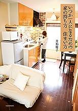 表紙: いつか一人になるための家の持ち方 住まい方   井形 慶子