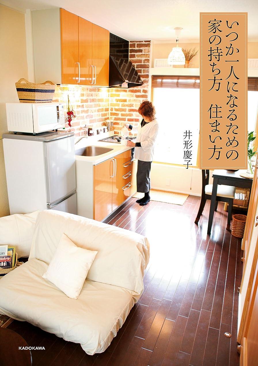 光カタログ動くいつか一人になるための家の持ち方 住まい方