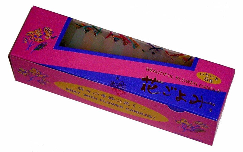 改善する雑多なベッド東海製蝋のろうそく 花ごよみ 太20分