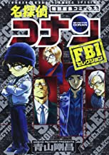 Detective Conan FBI Selection