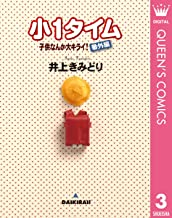 表紙: 子供なんか大キライ!番外編シリーズ 3 小1タイム (クイーンズコミックスDIGITAL) | 井上きみどり