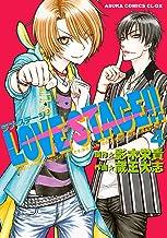 表紙: LOVE STAGE!!(4) (あすかコミックスCL-DX) | 影木 栄貴