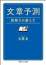 表紙: 文章予測 読解力の鍛え方 (角川ソフィア文庫)   石黒圭