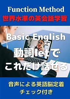世界標準英会話学習・動詞letでこれだけ話せる: 動詞letでこれだけ話せる 世界標準英会話学習・16の動詞で日常会話ができるシリーズ (英会話学習学習法)